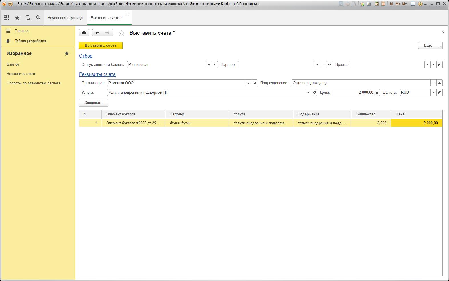Скриншот - выставление счетов
